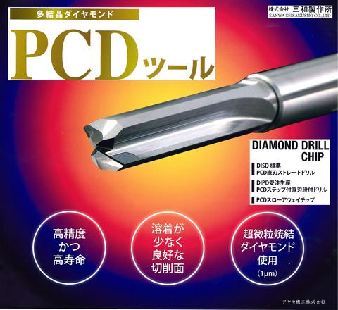 ㈱三和製作所 PCDドリル チップ アヤセ機工 - コピー