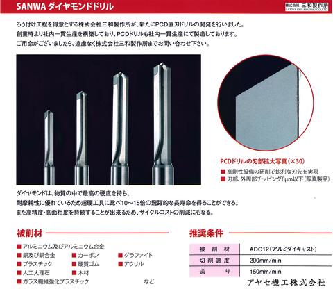㈱三和製作所 PCDドリル チップ アヤセ機工 - ダイヤモンド