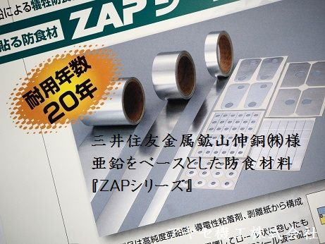 三井住友金属鉱山伸銅 防食材ZAP アヤセ機工 (4)