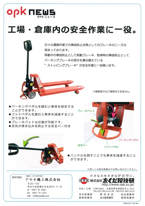をくだ屋技研 ストッピングブレーキ  (2)