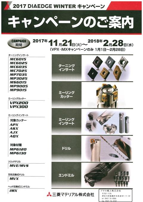 三菱 2017 DIAEDGE WINTERキャンペーン (1)