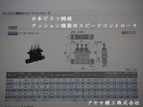 ピスコクッション機能付スピードコントローラ (7)