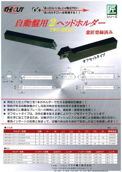 ザカット自動盤用2ヘッドホルダー (2)