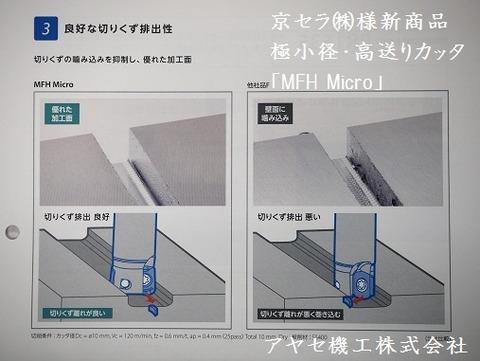 京セラ極小径高送りカッタMFHMicroアヤセ機工 (5)