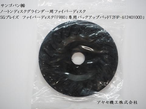 サンゴバン  SGブレイズF980 サンプル (4)