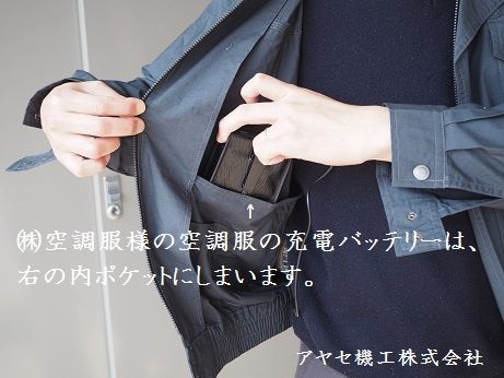 空調服 涼しい服 2016 アヤセ機工 (7)