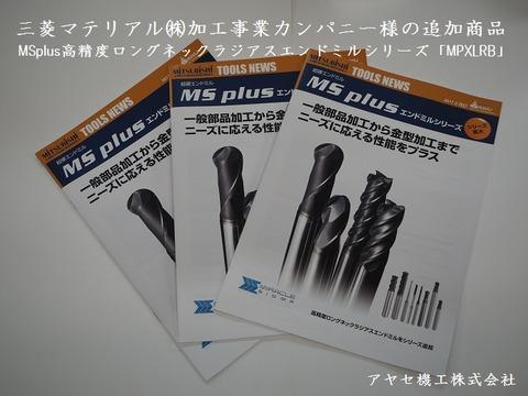 三菱マテリアル MSplus MPXLRB (2)