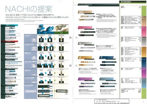 不二越 ナチ タップ総合カタログ アヤセ機工 (2)