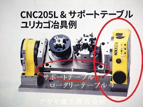 日研工作所CNC205 アヤセ機工 (3)