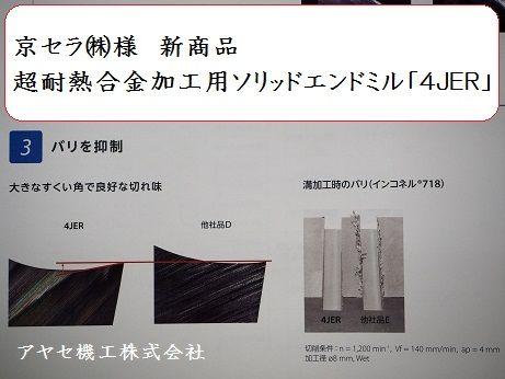 京セラ超耐熱合金加工用ソリッドエンドミル (6)