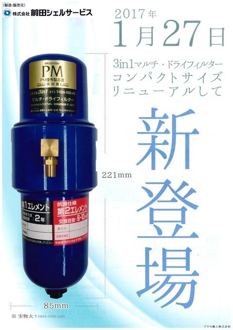 前田シェルサービス 3in1マルチドライフィルター (1)
