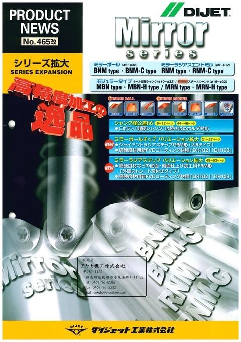 ダイジェットアヤセ機工 オリジナルキャンペーン (2)
