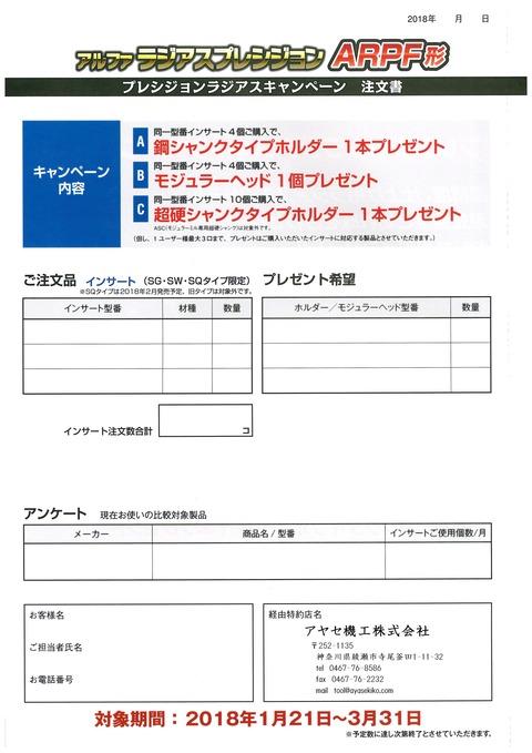三菱日立ツール 春とく!キャンペーン (8)