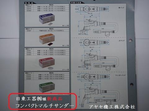 日東工器コンパクトマルチサンダーアヤセ機工 (8)