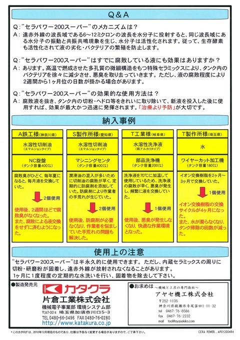 片倉工業 セラパワー200スーパー アヤセ機工 (2)