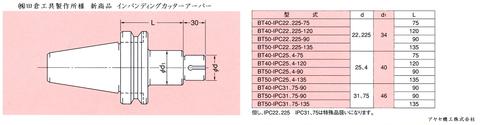 田倉工具 インパンディングカッターアーバー (4)