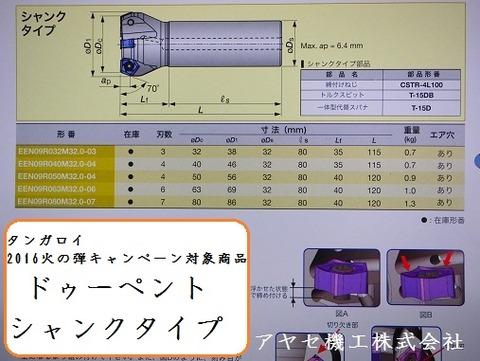 2016火の弾キャンペーンドゥーペントアヤセ機工 (9)