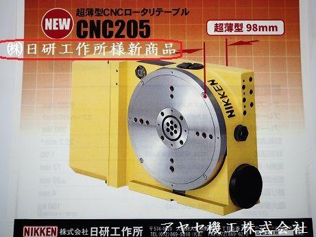 日研工作所CNC205 アヤセ機工 (1)