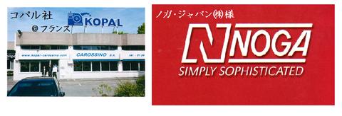 コパル社Xノガジャパン