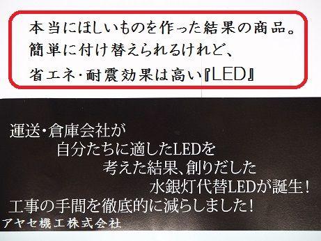 ㈱豊興(HKクリエーション)工事不要水銀灯代替LED (2)
