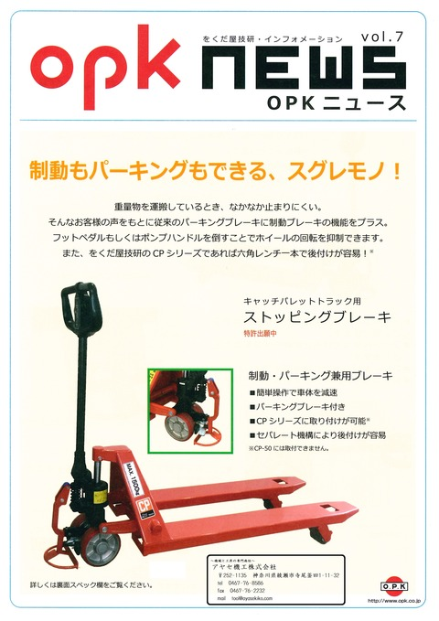 をくだ屋技研 ストッピングブレーキ  (1)