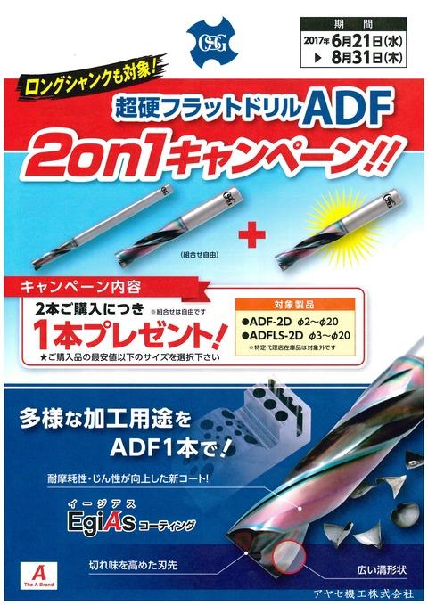 OSG 超硬フラットドリルADF2on1キャンペーン (1)