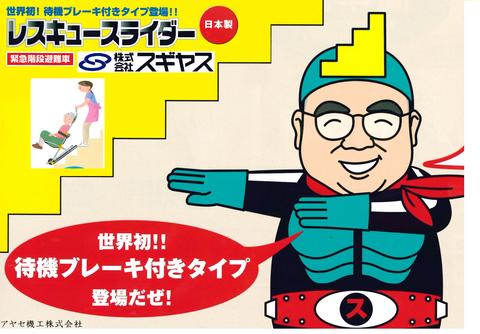 ㈱スギヤス レスキュースライダーシリーズ (おじさん)