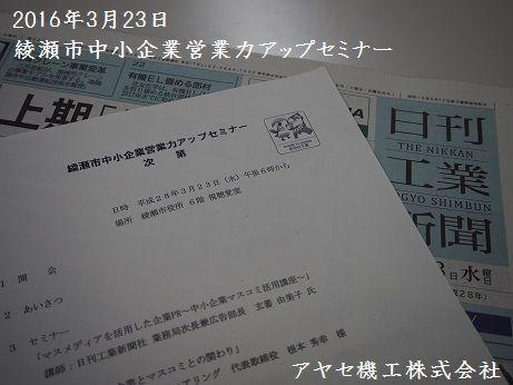 綾瀬市中傷企業営業力アップセミナー (3)