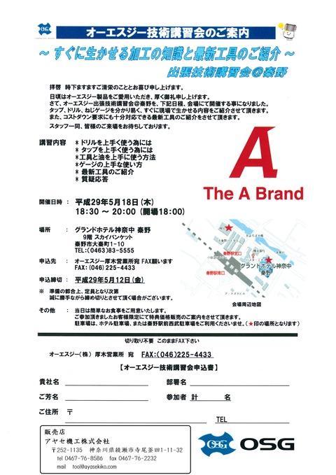 OSG 技術講習会 神奈川県秦野市