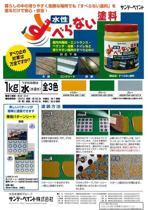 サンデーペイント 水性すべらない塗料  (1)
