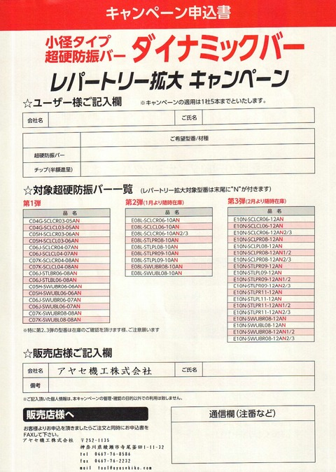 京セラ ダイナミックバー注文書