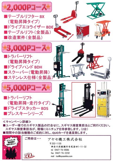 スギヤス 相談キャンペーン (2)