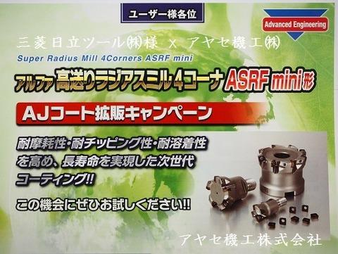 三菱日立アルファ高送りラジアスミル4コーナーASRFmini (1)