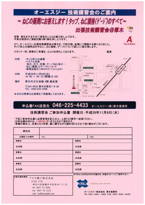 OSG 技術講習会 厚木市 相模原市 (2)