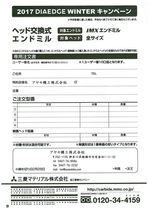 三菱 2017 DIAEDGE WINTERキャンペーン (14)