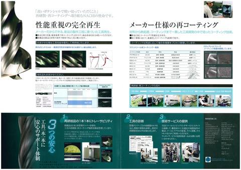 ナチ 不二越 再研削 再コーティング カタログ (2)