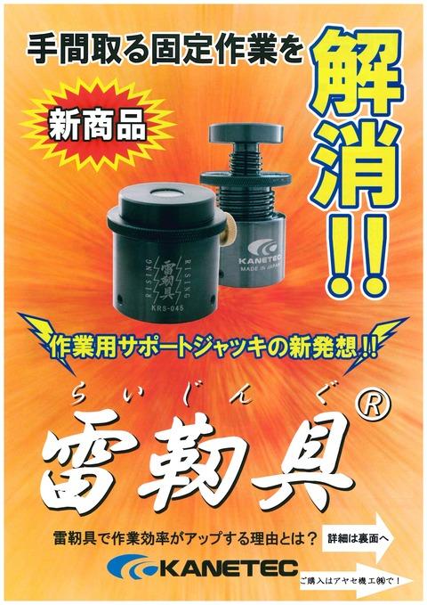 カネテック 雷靭具 (2)
