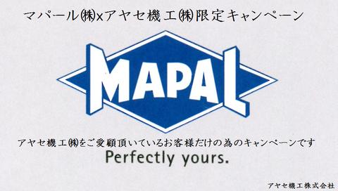 マパール アヤセ機工限定キャンペーン (4)