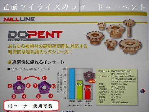 2016火の弾キャンペーンドゥーペントアヤセ機工 (4)