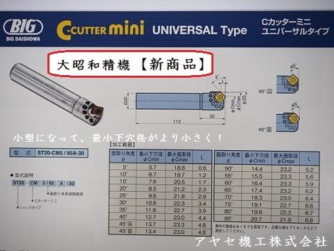 BIG大昭和精機Cカッターミニ・ユニバーサルタイプ (8)