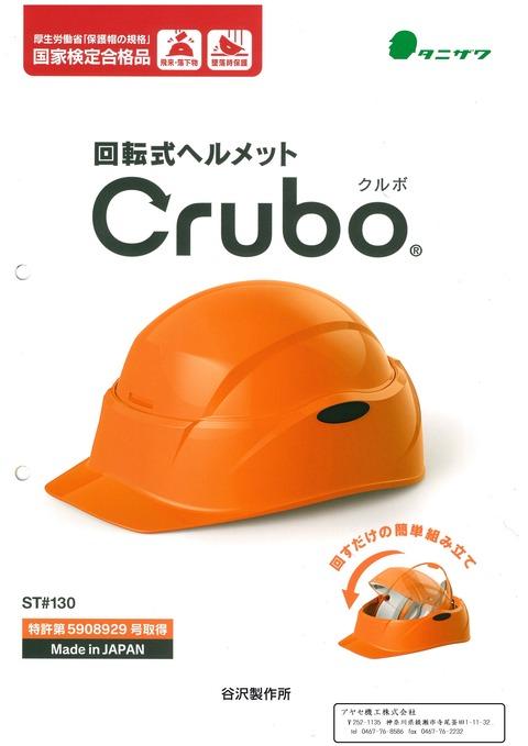 タニザワ 回転式ヘルメット Crubo (1)