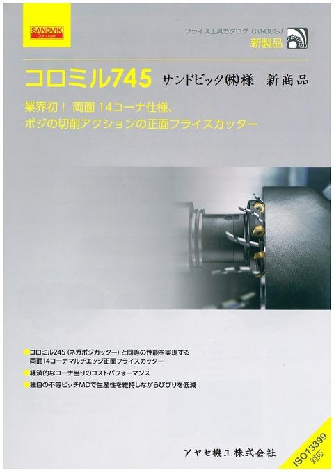 サンドビック カッタコロミル745カッター (1)