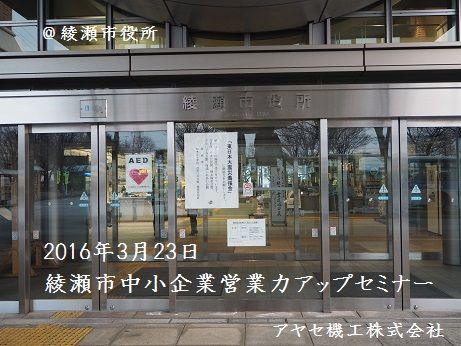 綾瀬市中小企業営業力アップセミナー (2)