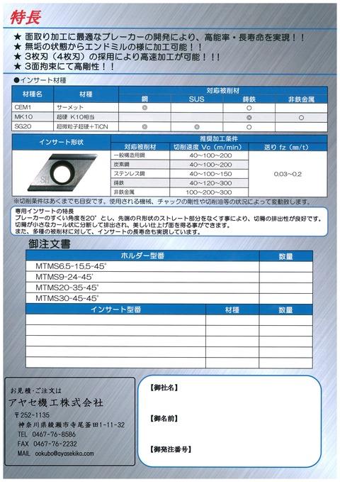 ザカット THECUT スーパー面取丸 (2)