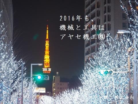 2016火の弾キャンペーン