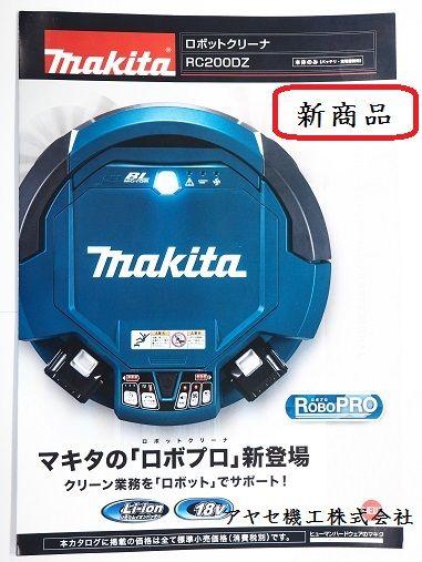 マキタ ロボットクリーナ RC200DZ アヤセ機工 (2)