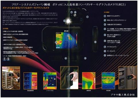 フリアーシステム コンパクトサーモグラフィカメラ アヤセ機工 (2)