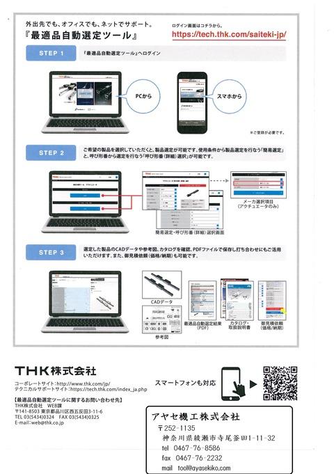 THK WEBサービス (3)