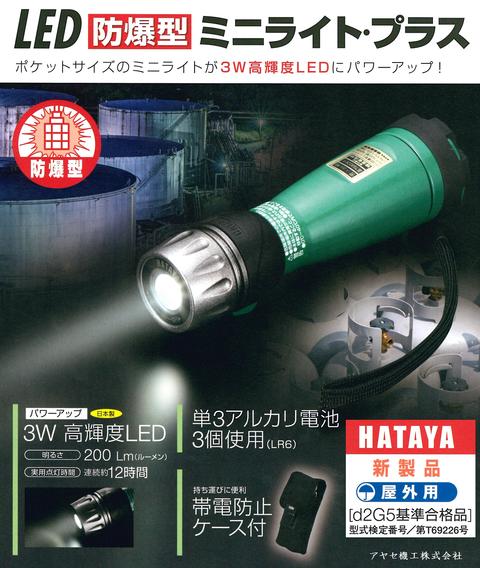 ㈱ハタヤリミテッド LED防爆型 ミニライトプラス(3)