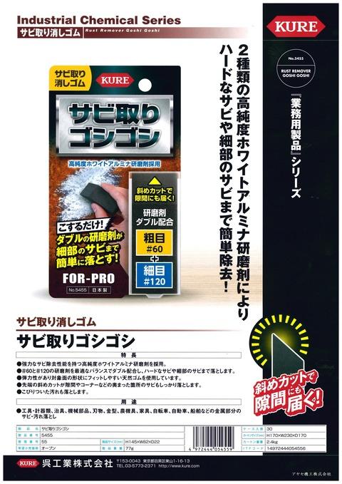 呉工業 KURE サビ取りゴシゴシ No5455 (1)
